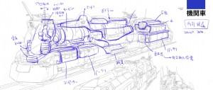 機関車監修_内部構造1